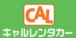 CALレンタカー
