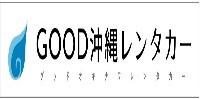 GOOD沖縄レンタカー