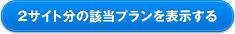 板荷駅,下小代駅,明神駅,下今市駅,上今市駅,東武日光駅,鶴田駅 ...